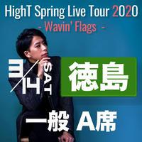 "【3/14】""Wavin' Flags"" 徳島公演  [A席]"