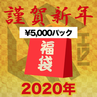 HighT福袋2020年【¥5,000パック】