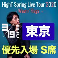 """【3/19】""""Wavin' Flags"""" 東京公演  [S席]"""