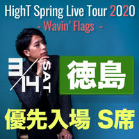 """【3/14】""""Wavin' Flags"""" 徳島公演  [S席]"""