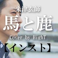 [FREE]  馬と鹿【インスト音源】