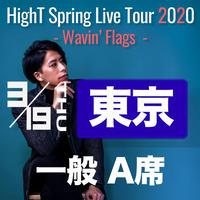 "【3/19】""Wavin' Flags"" 東京公演  [A席]"