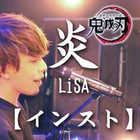 [FREE] 炎【インスト音源】