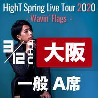 "【3/12】""Wavin' Flags"" 大阪公演 [A席]"