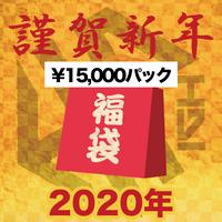 HighT福袋2020年【¥15,000パック】