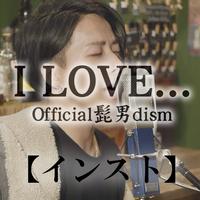 [FREE] I Love... 【インスト音源】