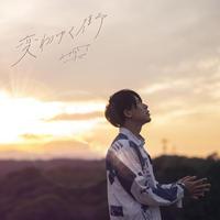 """【CD】4th Single """"変わりゆく街"""""""