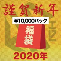 HighT福袋2020年【¥10,000パック】