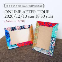 ヒグチアイ 5th anniv. 体験型企画展 ONLINE AFTER TOUR 参加権 (限定グッズ付)