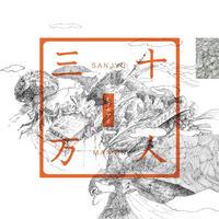 debut album『三十万人』