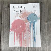 ヒジサイノート NOTE.4 9月号
