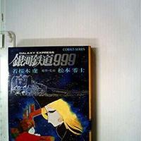 銀河鉄道999 (集英社文庫 コバルトシリーズ 49G) 文庫 – 1979/8 若桜木 虔