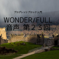 wonderfull音声第23回 プログレッシブ・ロック入門編1   プログレって聴いた事あります?