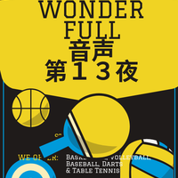 wonderfull第13夜 卓球入門知識編6 「卓球界のイチローと呼ばれる選手に学ぶ目標達成の方法」完結編 謎の51%理論とは?