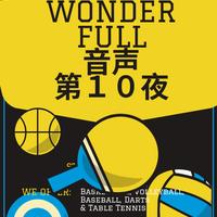wonderfull第10夜 卓球入門知識編3 前編「卓球を始めて1年以内の初級者がいきなり・・・」