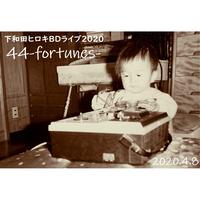 下和田ヒロキBDライブ2020「44-fortunes-」
