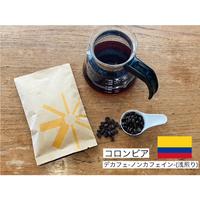 コロンビア -デカフェ- (ノンカフェイン)