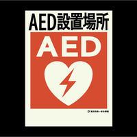 蓄光式 建災防統一安全標識『AED設置場所』 400 mm×300 mm