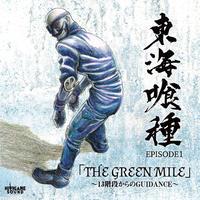 ※初回限定特典付  東海喰種 EPISODE1  「THE GREEN MILE」 〜13階段からのGUIDANCE〜
