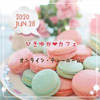 【第2回】オンライン・ティールーム「ひきゆか・カフェ」を、オープンします♪  15:00〜