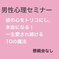 男性心理セミナー「彼の心をトリコにし、本命になる!一生愛され続ける10の魔法」懇親会なし 12月15日大阪開催