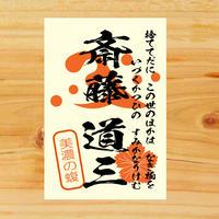 戦国館の『武将印』(斎藤道三)
