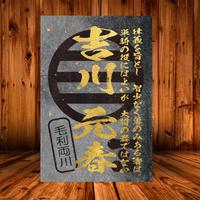 戦国館の『武将印(黒色)』(吉川元春)