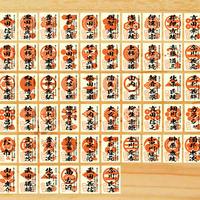 戦国館の『武将印』56種