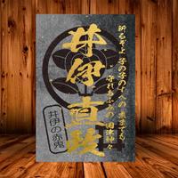 戦国館の『武将印(黒色)』(井伊直政)