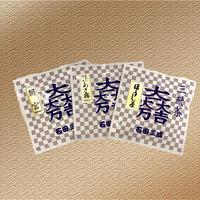 石田三成の三献茶 (朝宮茶、あさ霧茶、ほうじ茶)