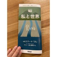 「around me〜私と世界〜」文字起こしブックレット テーマ「川」 ゲスト:畠山重篤