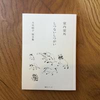 大竹昭子 短文集「室内室外 しつないしつがい」