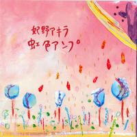 2nd ALBUM 「虹色アンプ」