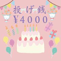 投げ銭¥4000
