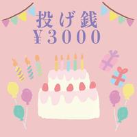 投げ銭¥3000