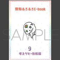 数秘あるあるE-book【考えグセ・性格編】≪9のみ≫