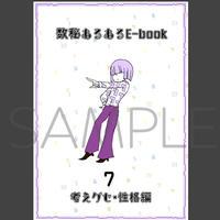 数秘あるあるE-book【考えグセ・性格編】≪7のみ≫