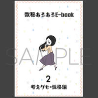 数秘あるあるE-book【考えグセ・性格編】≪2のみ≫