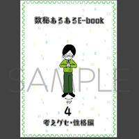 数秘あるあるE-book【考えグセ・性格編】≪4のみ≫
