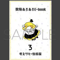 数秘あるあるE-book【考えグセ・性格編】≪3のみ≫