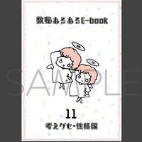 数秘あるあるE-book【考えグセ・性格編】≪11のみ≫