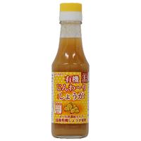 【生姜で免疫アップ】国産有機しょうがシロップ150ml