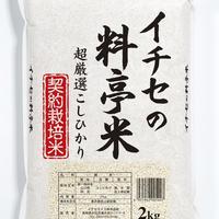 【お米のプロが選んだこだわりのお米】イチセの料亭米 2kg