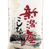 夏ギフトのおススメ☆言わずと知れたお米の王様☆新潟県産こしひかり 5kg