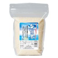 【お試しに♡ミニサイズ】無洗米あぶ産こしひかり 1kg