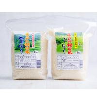【お米の食べ比べ・少量だから新鮮】長崎県平戸の棚田米こしひかり・ヒノヒカリのセット 2kg  (1kg×2)