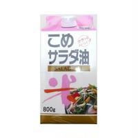 米ぬか100%使用の純国産こめ油「こめサラダ油」800g
