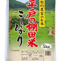 夏ギフトにおススメ☆【安心の契約栽培米】長崎県平戸の棚田米こしひかり 5kg
