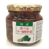 ピリッと美味しい!ご飯のお供に!おつまみに!「国産食べるラー油野沢菜」