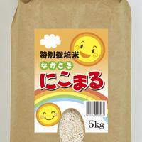 【農薬を抑えて栽培した長崎のお米】長崎県産 特別栽培米にこまる 5kg